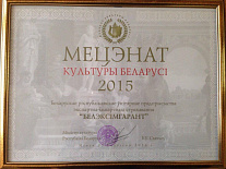 Eximgarant of Belarus — Art Patron of the Year 2015